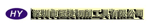 深圳市冠捷切削工具有限公司
